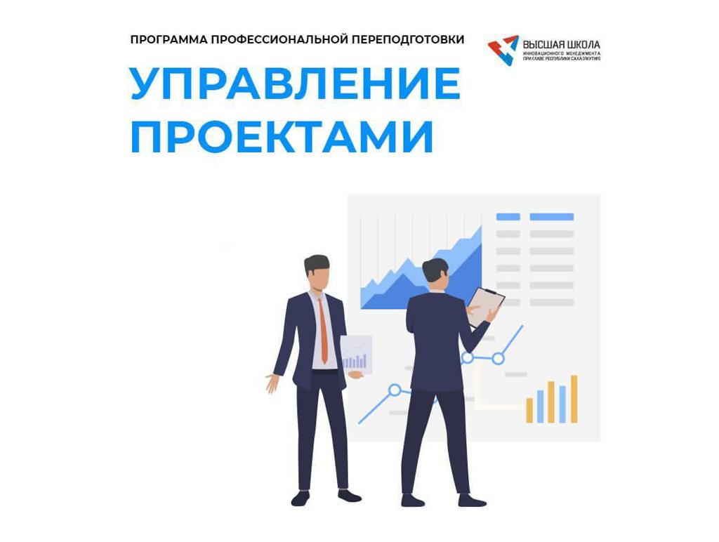 Управление проектами (госзадание)