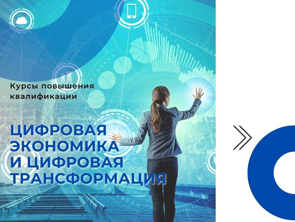 Цифровая экономика и цифровая трансформация